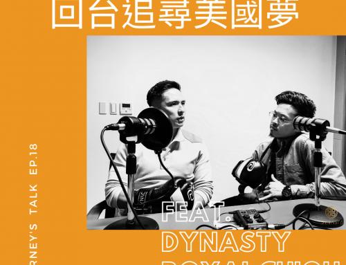 EP.18 回台追尋美國夢 | Royal Chiou(片尾有抽獎)