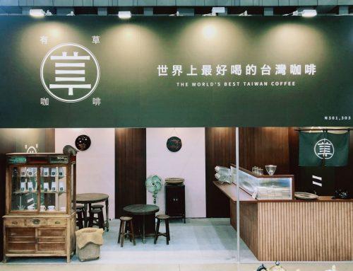 台灣好呷|相信台灣的土地,讓我們跟最好的在地咖啡相遇-有草咖啡